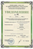 licenses_and_certificates_10