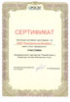 licenses_and_certificates_12