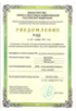 licenses_and_certificates_13