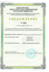 licenses_and_certificates_15