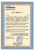 licenses_and_certificates_2