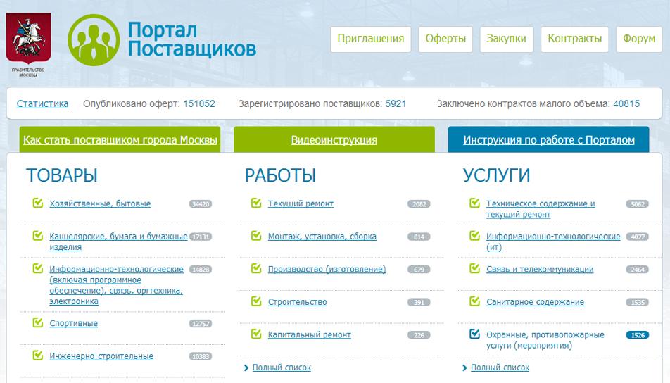 supplier_portal