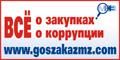 goszakazmz.kazantek.ru