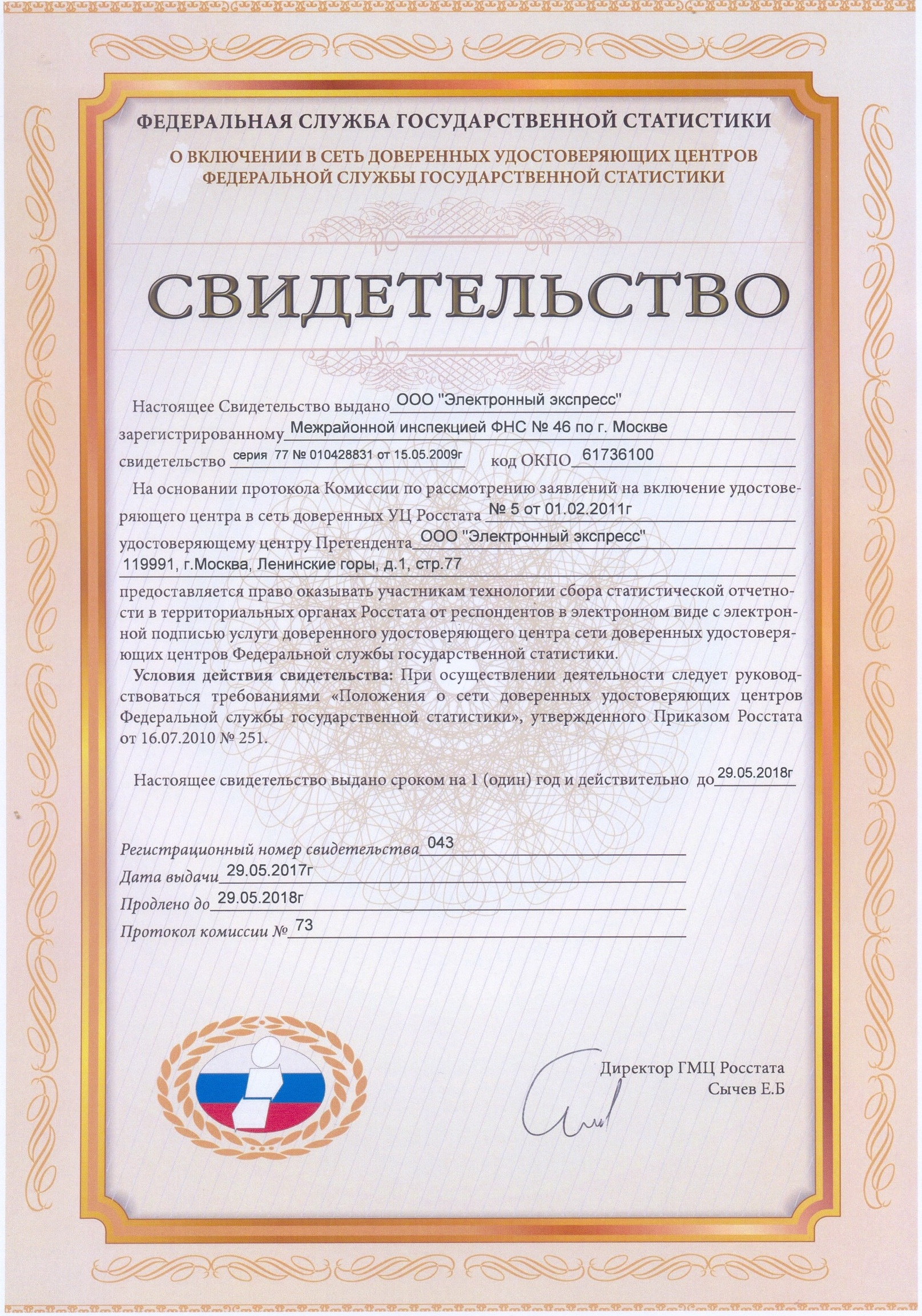 licenses_and_certificates_4