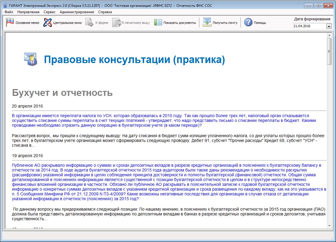 Электронная отчетность экспресс заявление регистрация в качестве ип