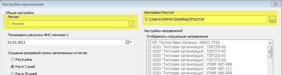 Упфр москвы электронная отчетность все бланки декларации 3 ндфл за 2019 год