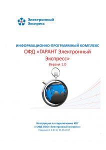 Инструкция по подключению ККТ к ОФД ООО «Электронный экспресс»